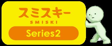 スミスキーSeries2