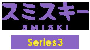 スミスキーSeries3
