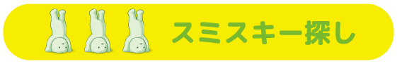 top_sp_sagashi