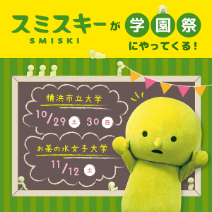 fb_smiski_gakuensai