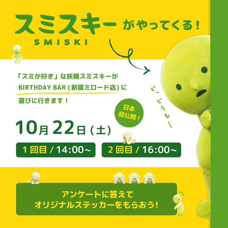 fb_smiski_birthdaybar_event