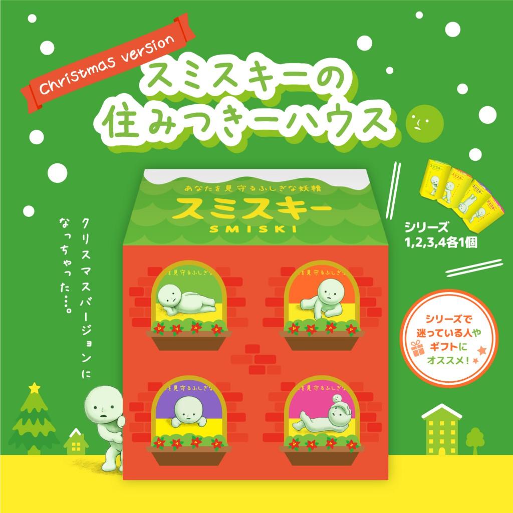 fb_wall_01_smi_house_christmas